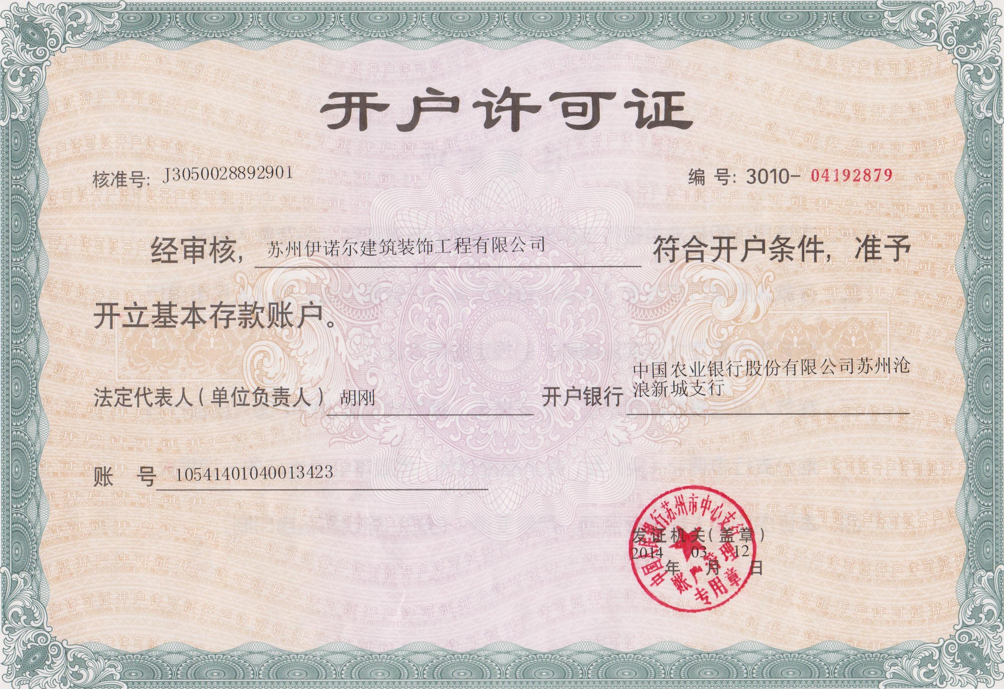 苏州拆除公司银行开户许可证