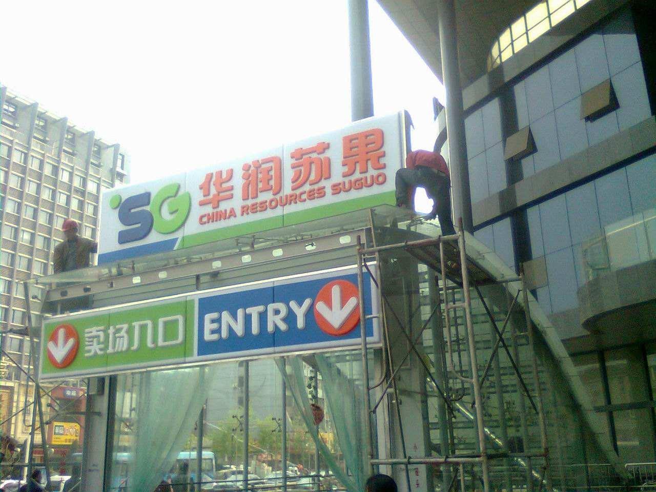 商场广告牌拆除