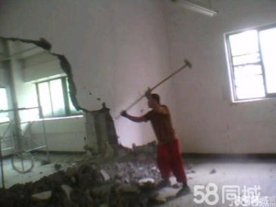 墙体拆除官网