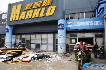 企业展厅退房拆除